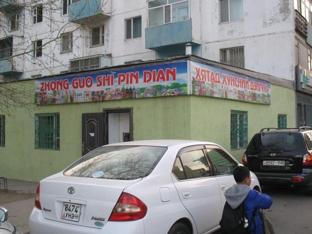 Zhong guo shi pin dian -