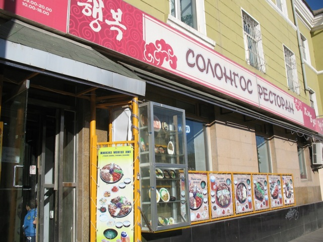 Solongos Restaurant. This one actually has a title in Hanggul too, which is rare in UB. Generally signage is in Mongolian and/or English only.