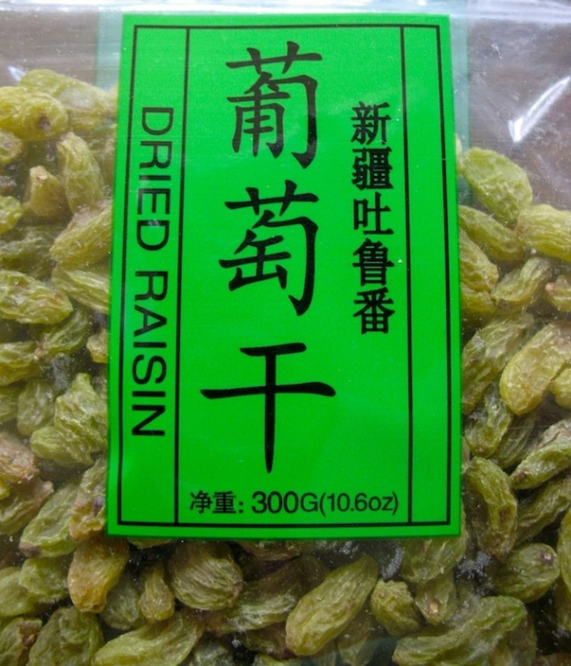 Chinese text: Turpan, Xinjiang Dried Grapes