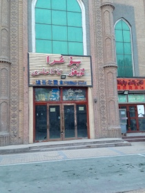 Bughra Uyghur foods. Closed and derelict.