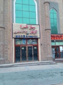 Bughra Uyghur foods. Closed and derelict.