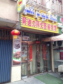 """Adilbek's """"western fast food"""" restaurant. Looks like it might still be operating, but was padlocked while I was there"""