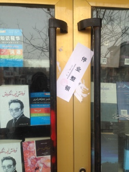 I really enjoy browsing at Uyghur-language bookstores. Sadly, when I got to Hotan, I found them all shuttered by local authorities.