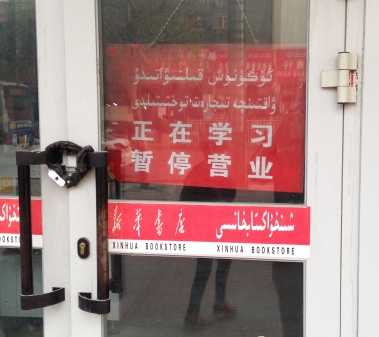 "Even the state-run ""New China Bookstore"" was open odd hours. It seems staff were required to go in for reeducation for part of the days. This sign states, ""Currently studying--we are closed"""